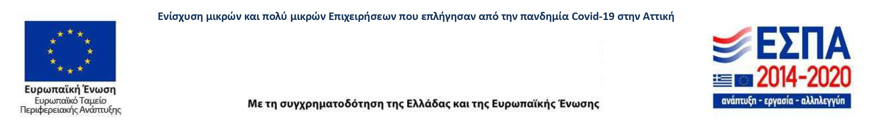 ΕΣΠΑ Covid